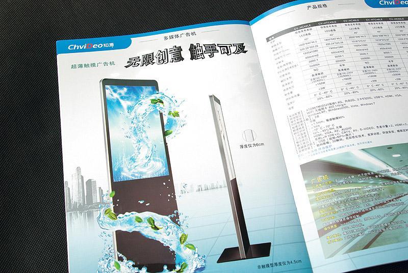 供应触控产品手册设计印刷