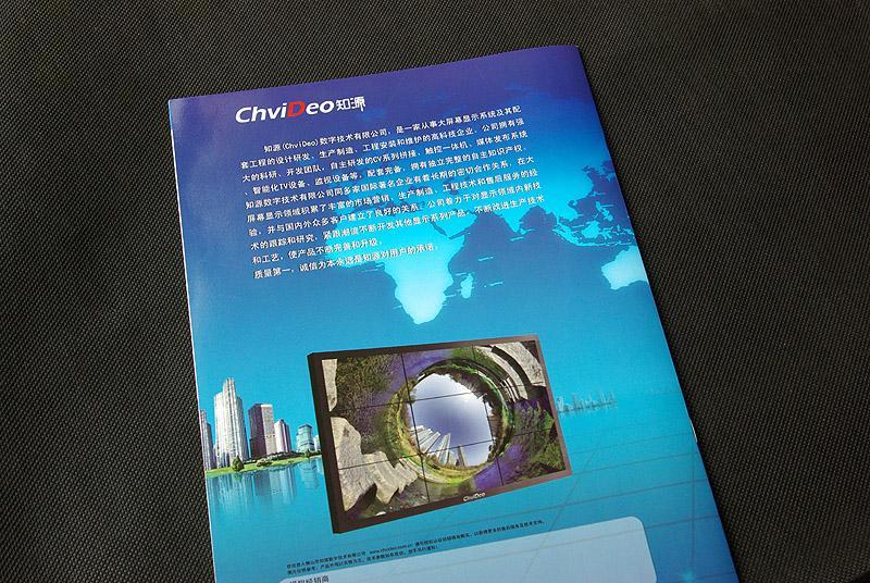 产品手册设计印刷图片/产品手册设计印刷样板图 (4)