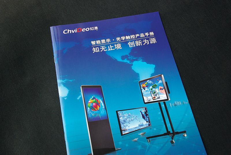 产品手册设计印刷图片/产品手册设计印刷样板图 (3)