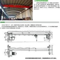 供应LH型电动葫芦桥式起重机(10T)