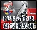 供应汽车家具用品