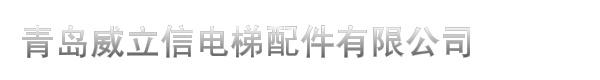 青岛威立信电梯配件有限公司