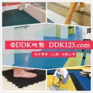 DDK卫生间怎样防滑图片
