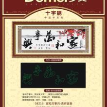 深圳DMC多美十字绣批发批发