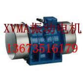 供应天津振动电机太原振动电机厂XVMA振动电机