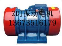 供应昆明振动电机天津振动电机厂家ZDJ-3.0-6振动电机