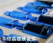 玻璃纤维素镀膜进口原料图片