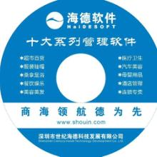 供应深圳海德软件招商加盟图片