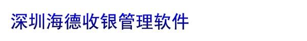 深圳海德收银管理软件