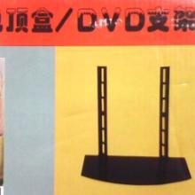 供应影碟机支架安装机顶盒支架