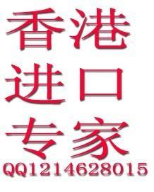 从香港进口汽车配件代理清关进口销售