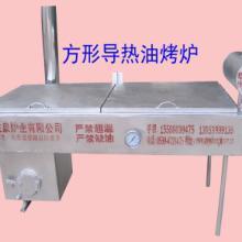 供应专业生产方形导热油烤饼炉批发