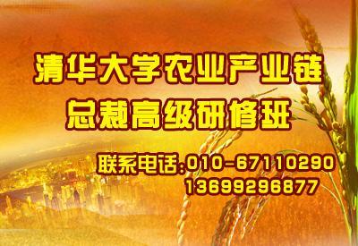 应清华大学农业产业链班 图 -清华大学图片 清华大学样板图 清华大学