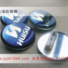 供应惠州水晶滴塑胸牌制作 精美有机水晶胸牌制作 粤忆给力特惠!图片