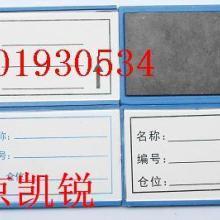 供应仓库标牌-磁性材料卡