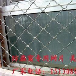 供應江蘇省南京小區門窗專用美格網價格