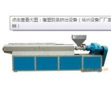供应节能型硅胶密封条设备  供应三元乙丙密封条生产线  河北密封条设备批发
