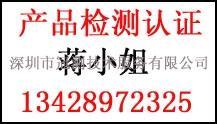 供应认证机构/深圳检测认证机构图片
