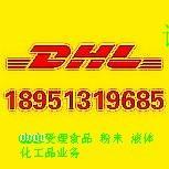 江苏南通小海镇DHL国际快递