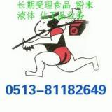 南通南通佐川急便电话81182649