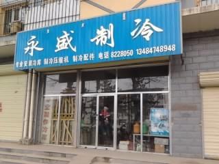 内蒙古乌兰察布市永盛制冷设备有限公司