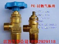供应PX-32氩气瓶阀