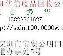 深圳电缆电线回收,福田手机电子料回收,南山模具回收,龙岗锌渣回收批发