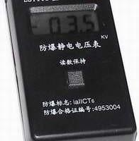 供应EST101型防爆静电表