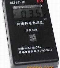 防爆静电电压表 数字防爆静电电压表批发