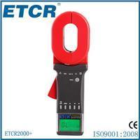 ETCR2000+钳形接地电阻仪