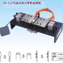 供应气动式双刀零件成型机