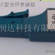 供应LC型阴阳式光纤衰减器/阴阳式光纤衰减器厂家供应/光纤衰减器批发价格/光纤衰减器专业制造图片