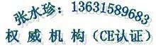 供应CNAS实验室办台灯CE认证 台灯伊拉克认证询张水珍
