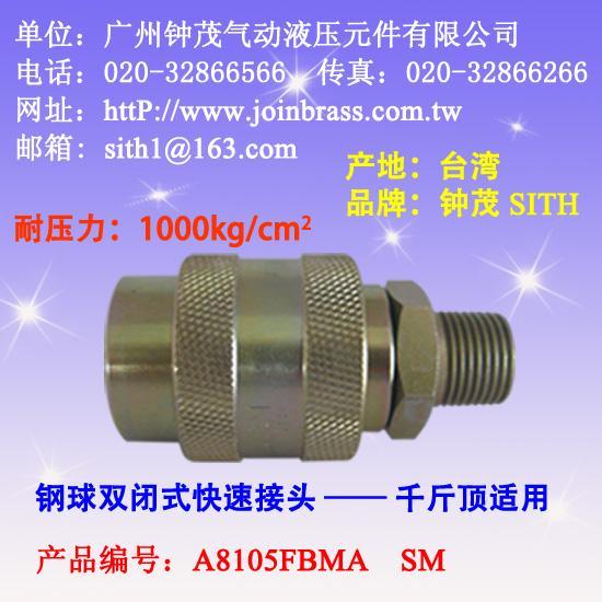 供应进口液压接头/千斤顶用快速接头/fb8钢球双闭液压接头sm图片