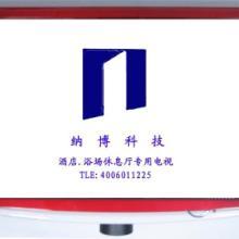 供应桑拿液晶电视排行榜/15寸沙发电视批发