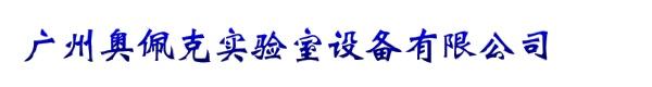 广州奥佩克实验室设备有限公司
