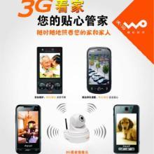 供应3G手机监控,3G视频监控3G手机监控3G视频监控