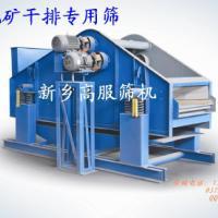 供应尾矿专用筛-精煤专用筛-振动脱水筛