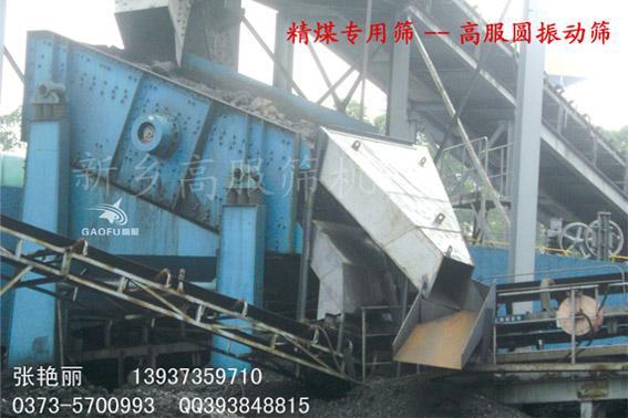 供应煤泥专用筛-精煤专用筛-高服筛煤机
