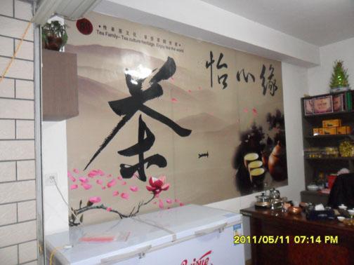茶室设计手绘 茶叶背景墙 茶叶店背景墙设计