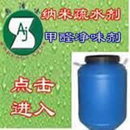 水性涂料疏水剂