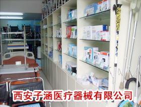 西安子涵医疗器械有限公司