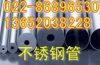 304不锈钢管304不锈钢管304不锈钢管