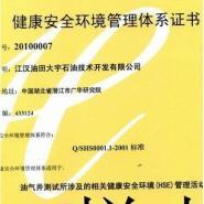 山东潍坊HSE管理体系认证咨询最低图片