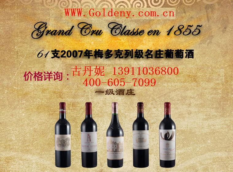 拉菲红酒供应商/生产82年拉菲红酒价格 2013年