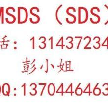 铜材MSDS报告,东莞化学品MSDS报告,切削液MSDS报告价格图片