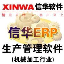 信华五金制造行业ERP行业专业版图片
