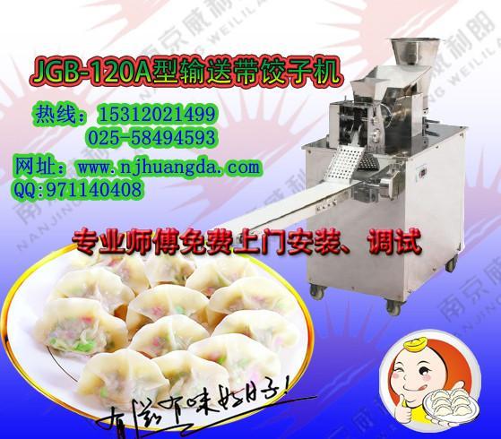 供应南京哪里卖饺子机