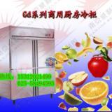 供应厨房冷藏柜冷藏柜价格