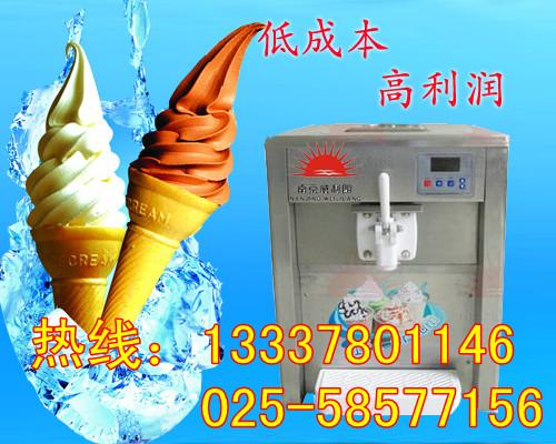 供应免费培训冰淇淋机技术冰淇淋机厂家